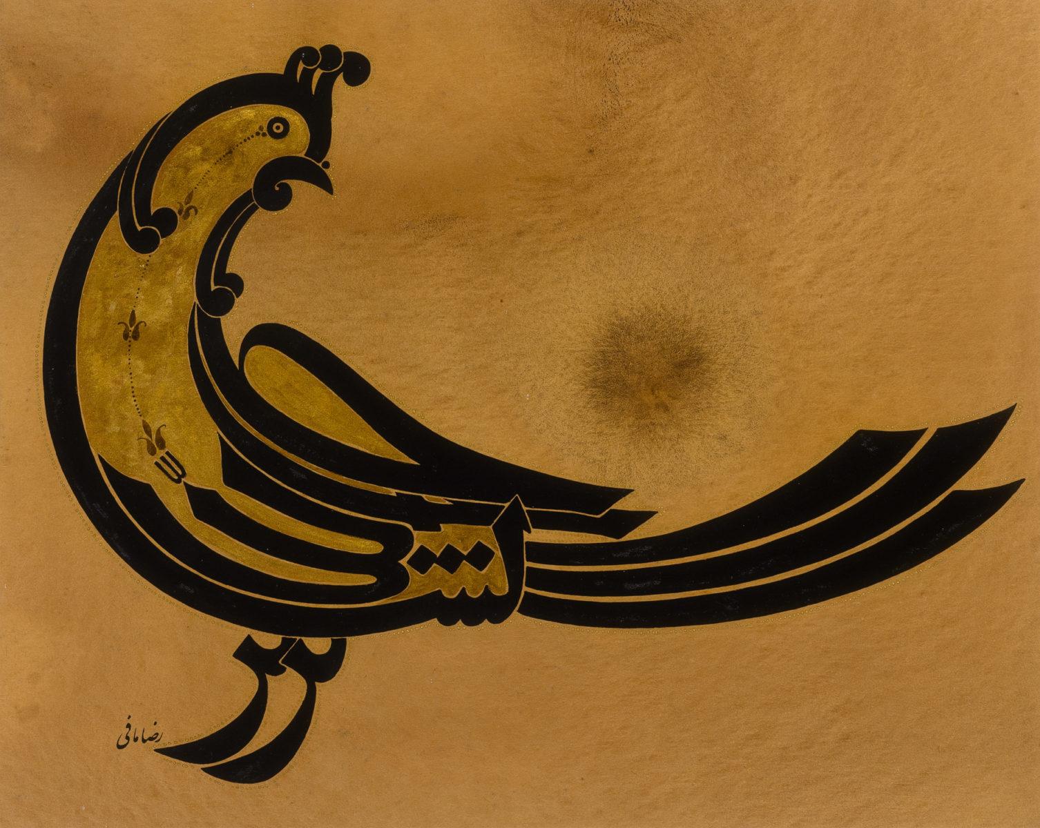 'Morgh-e Besm-Allah' by Reza Mafi.